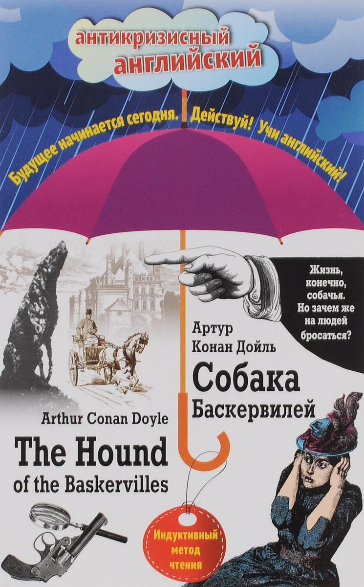 The Hound of the Baskervilles / Собака Баскервилей. Индуктивный метод чтения