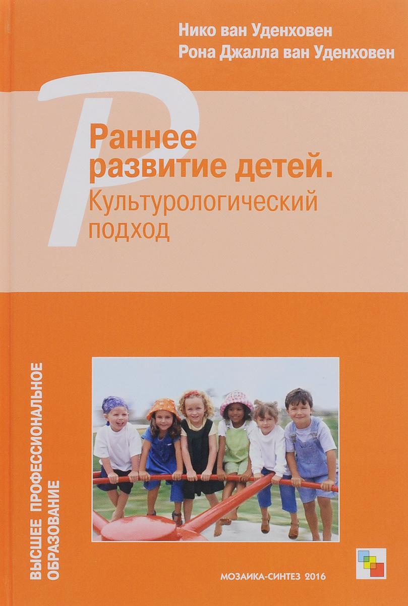 Раннее развитие детей. Культурологический подход ( 978-5-4315-0878-3 )