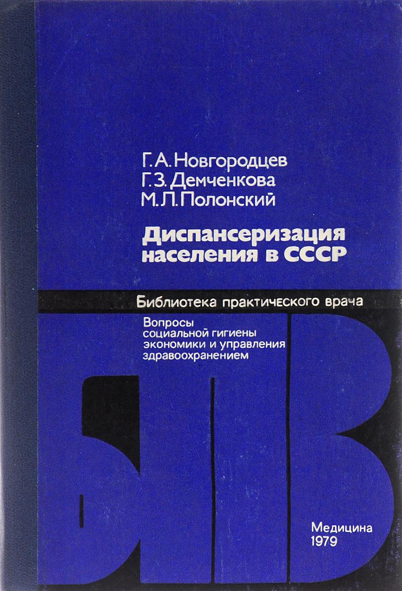 Диспансеризация населения в СССР