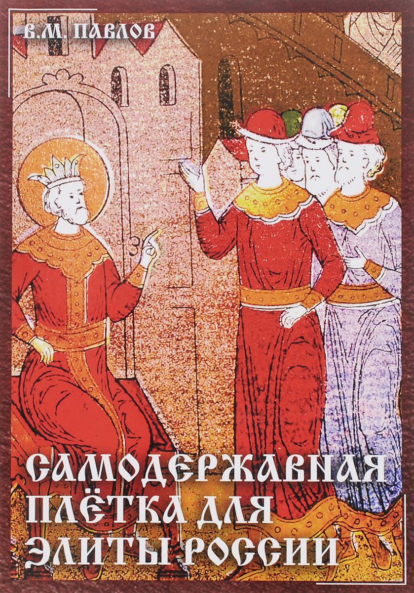 Самодержавная плётка для элиты России ( 978-5-394-02681-2 )