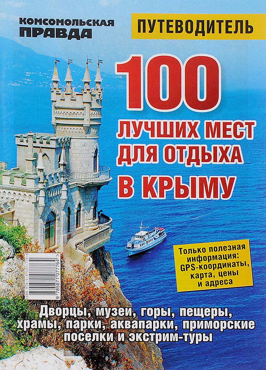 100 лучших мест для отдыха в Крыму. Путеводитель ( 978-5-87107-776-4 )