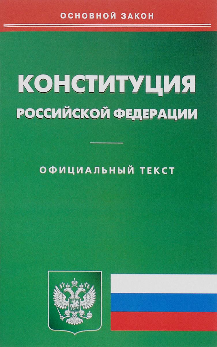 Конституция Российской Федерации ( 978-5-370-03876-1, 978-5-386-09255-9 )