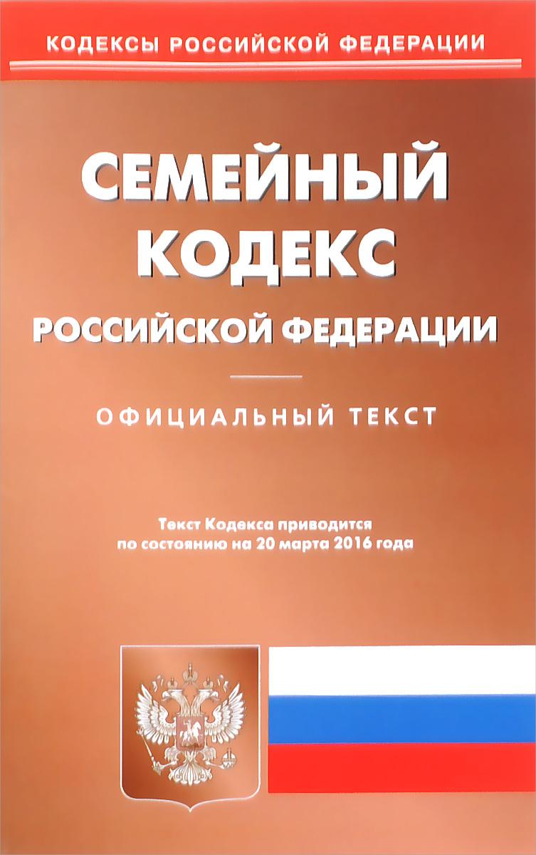 Семейный кодекс Российской Федерации ( 978-5-370-03874-7, 978-5-386-09253-5 )