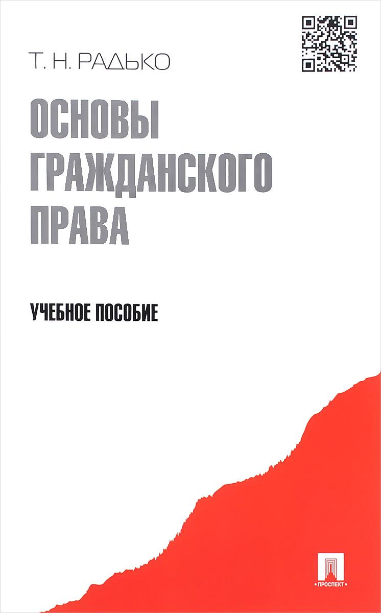 Основы гражданского права. Учебное пособие ( 978-5-392-20592-9 )