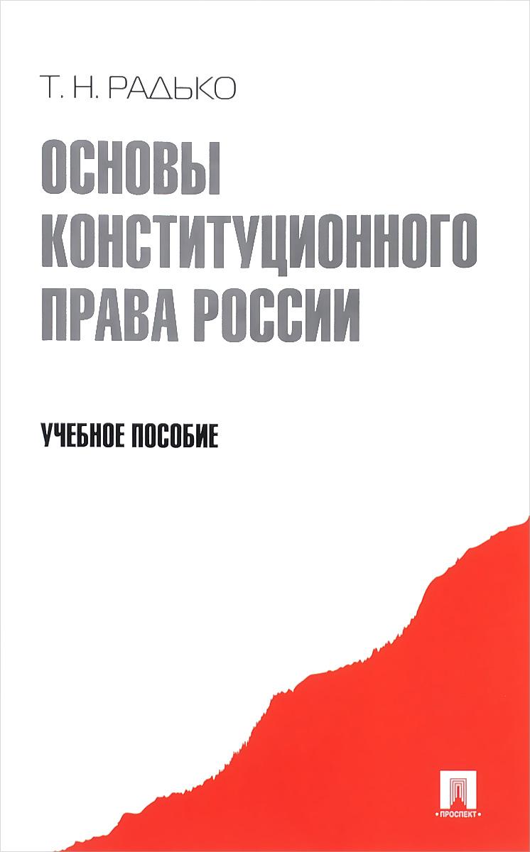 Основы конституционного права России. Учебное пособие ( 978-5-392-20593-6 )
