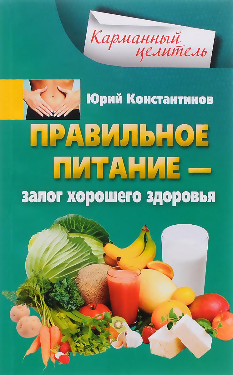 Правильное питание – залог хорошего здоровья ( 978-5-227-06345-8 )