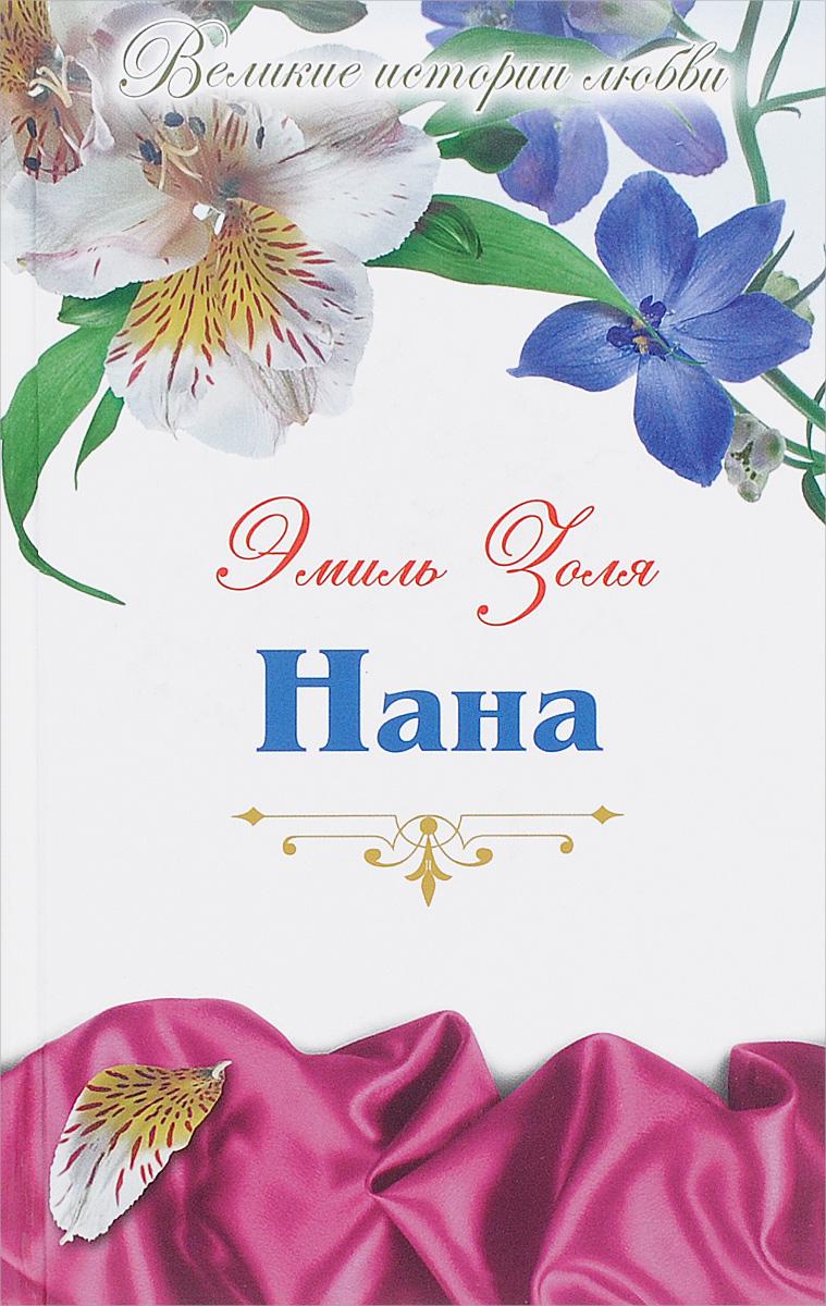 Нана, Эмиль Золя
