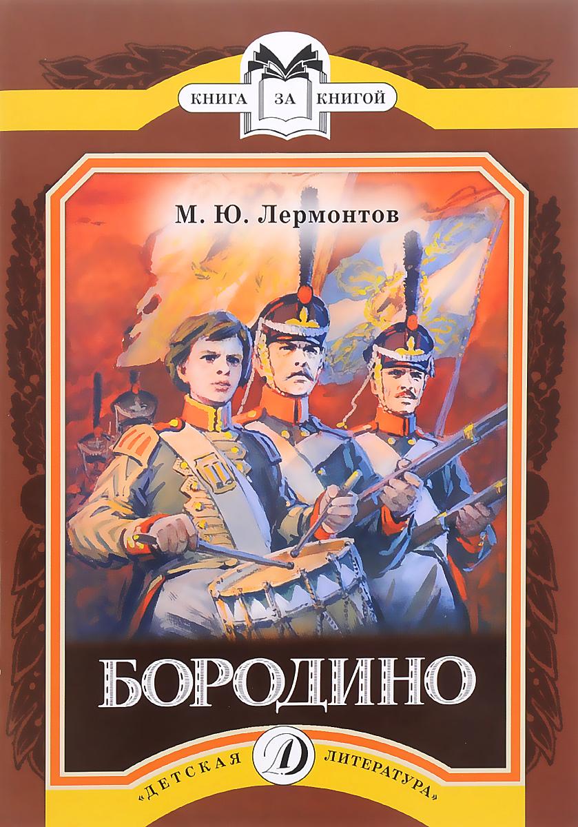 Бородино ( 978-5-08-005458-7 )