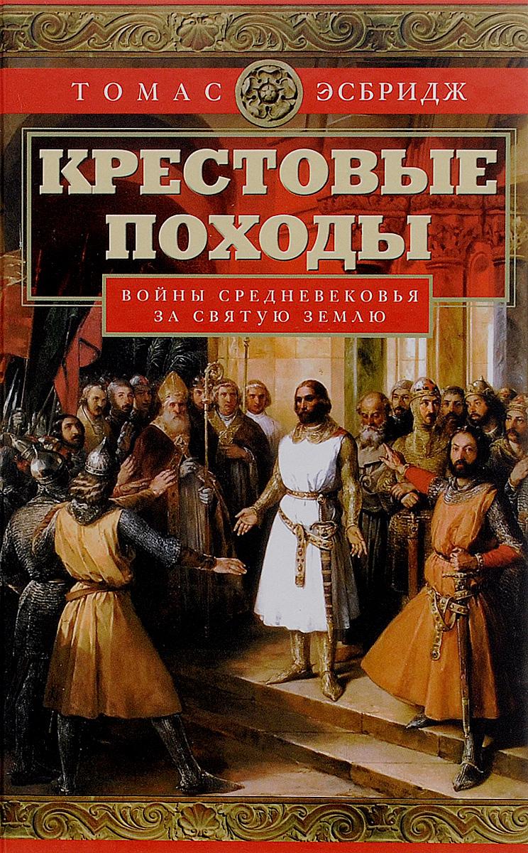 Крестовые походы. Войны Средневековья за Святую землю ( 978-5-227-06546-9, 978-5-227-06545-2 )