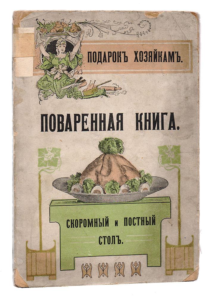 Поваренная книга. Скоромный и постный столОС22806Москва, 1914 год. Типо-литограия И. Ефимова. Типографская обложка. Сохранность хорошая. Вниманию читателей предлагается поваренная книга, в которой собрано более 600 рецептов различных кушаний для скоромного и постного стола. Все рецепты в книге распределены по 15 разделам: супы; приложение к супам; пирожки, пироги и паштеты; мясные блюда; майонезы; рыбы; соусы; овощи; пудинги; яичницы, колдуны, макароны и проч.; блины; вафли, трубочки, пончики, хворост, пирожное и другие сладкие кушанья; мороженое, кремы, пломбиры, желе, бланманже, компоты и кисели; бабы, куличи и пасхи; постный стол. Не подлежит вывозу за пределы Российской Федерации.