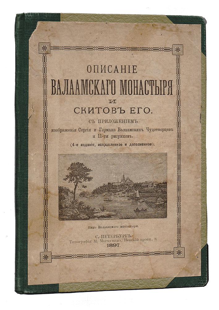 Описание Валаамского монастыря и скитов его