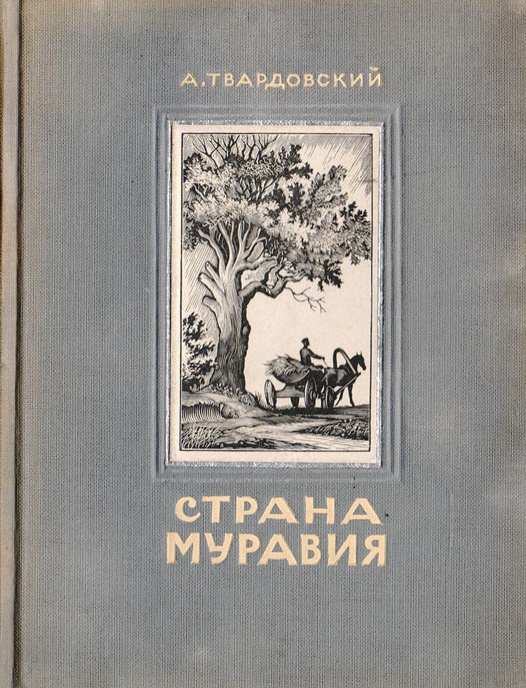 А. Твардовский Страна Муравия
