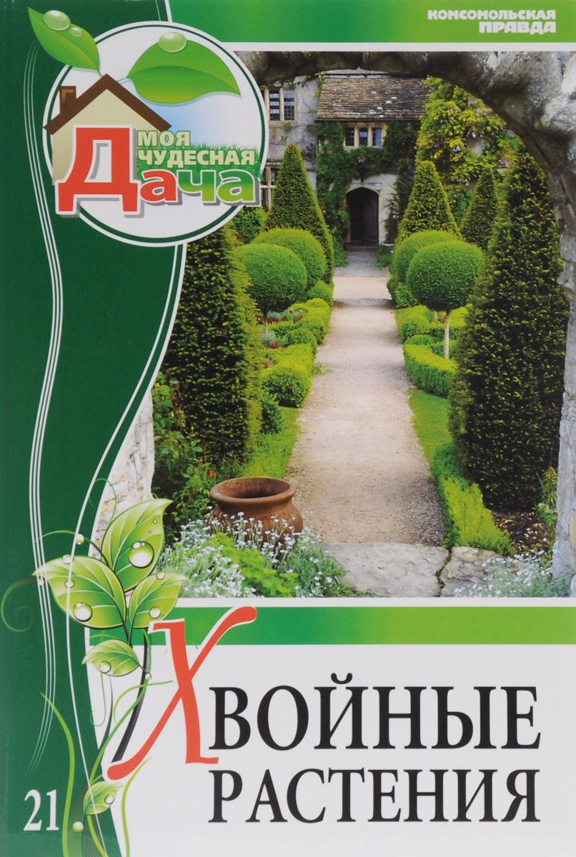 Хвойные растения. Том 21 ( 978-5-87107-368-1 )