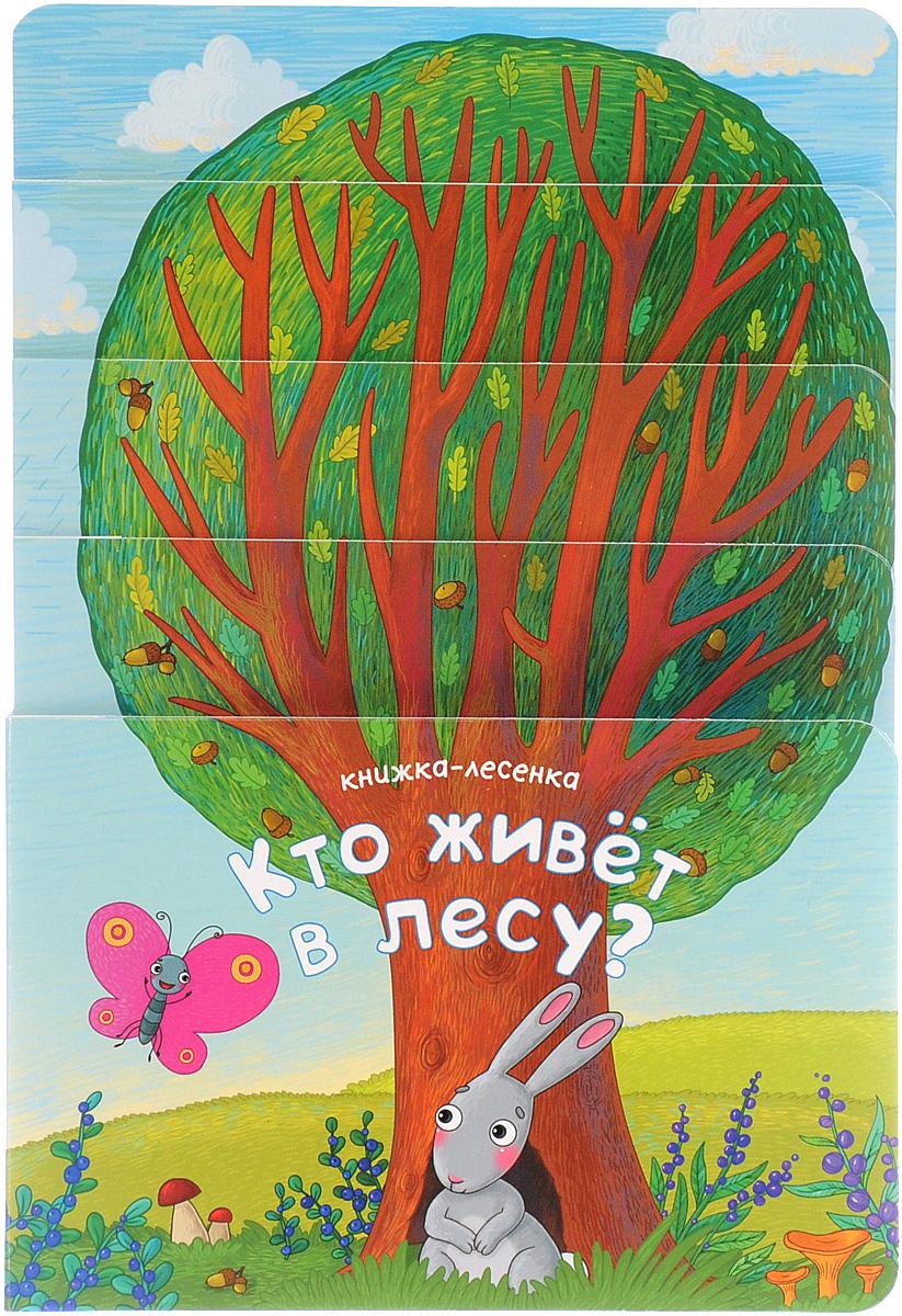 Кто живет в лесу? Книжка-лесенка12296407Удивительная книжка Кто живет в лесу? не оставит равнодушными вас и вашего малыша! На страничках-ступеньках малыша ожидает множество сюрпризов. Яркие красочные иллюстрации и веселые стихи обязательно понравятся малышу. Книжка-лесенка имеет небольшой формат, ее удобно держать и листать, с ней интересно играть. Для чтения взрослыми детям. Книжка с вырубкой.