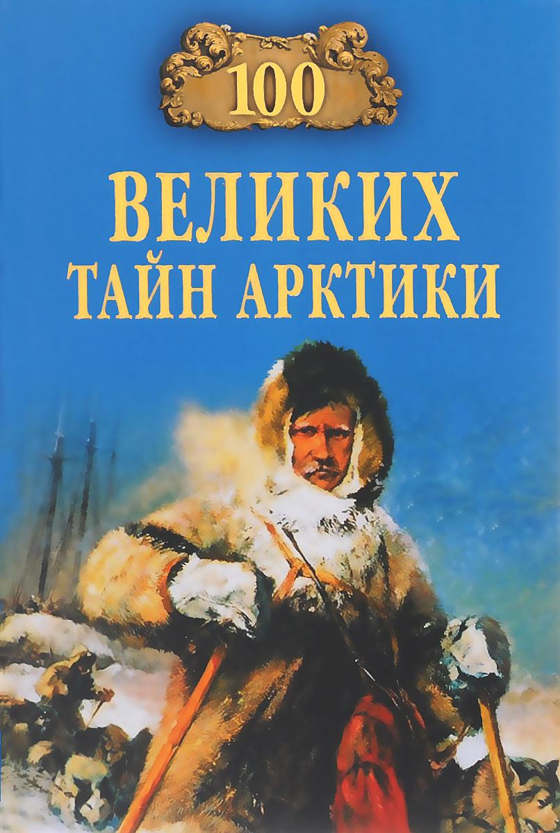 100 Великих тайн Арктики ( 978-5-4444-3747-6 )