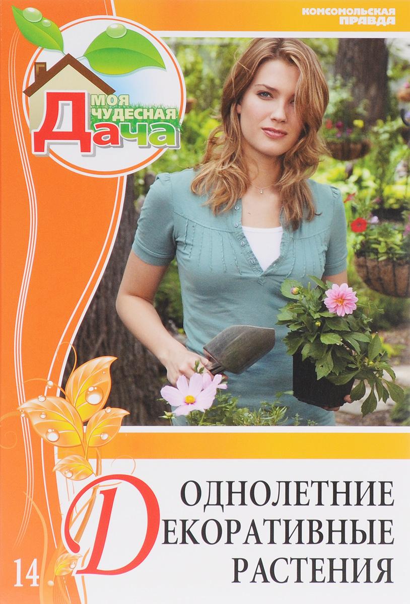 Однолетние декоративные растения. Том 14 ( 978-5-87107-361-2 )
