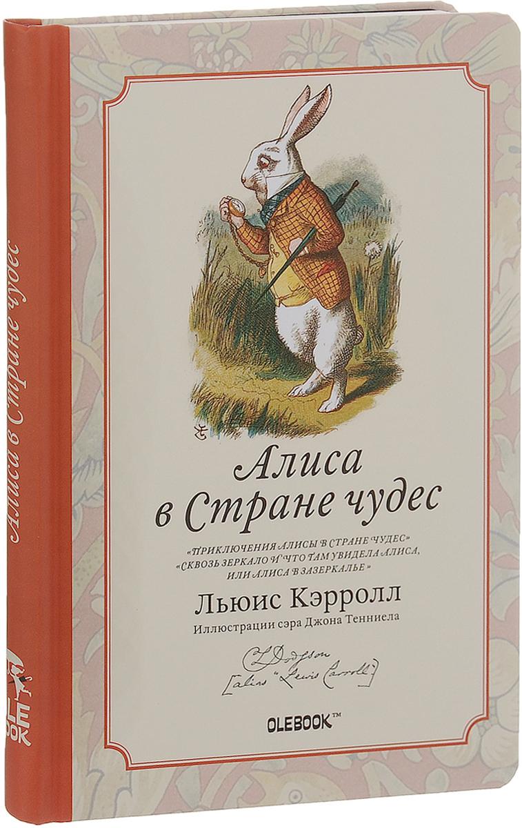 Белый кролик. Записная книжка