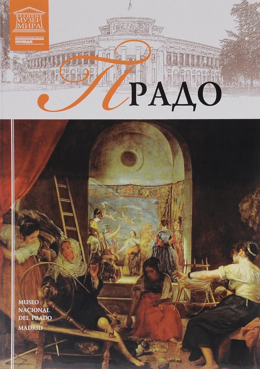 Прадо ( 978-5-87107-237-0 )