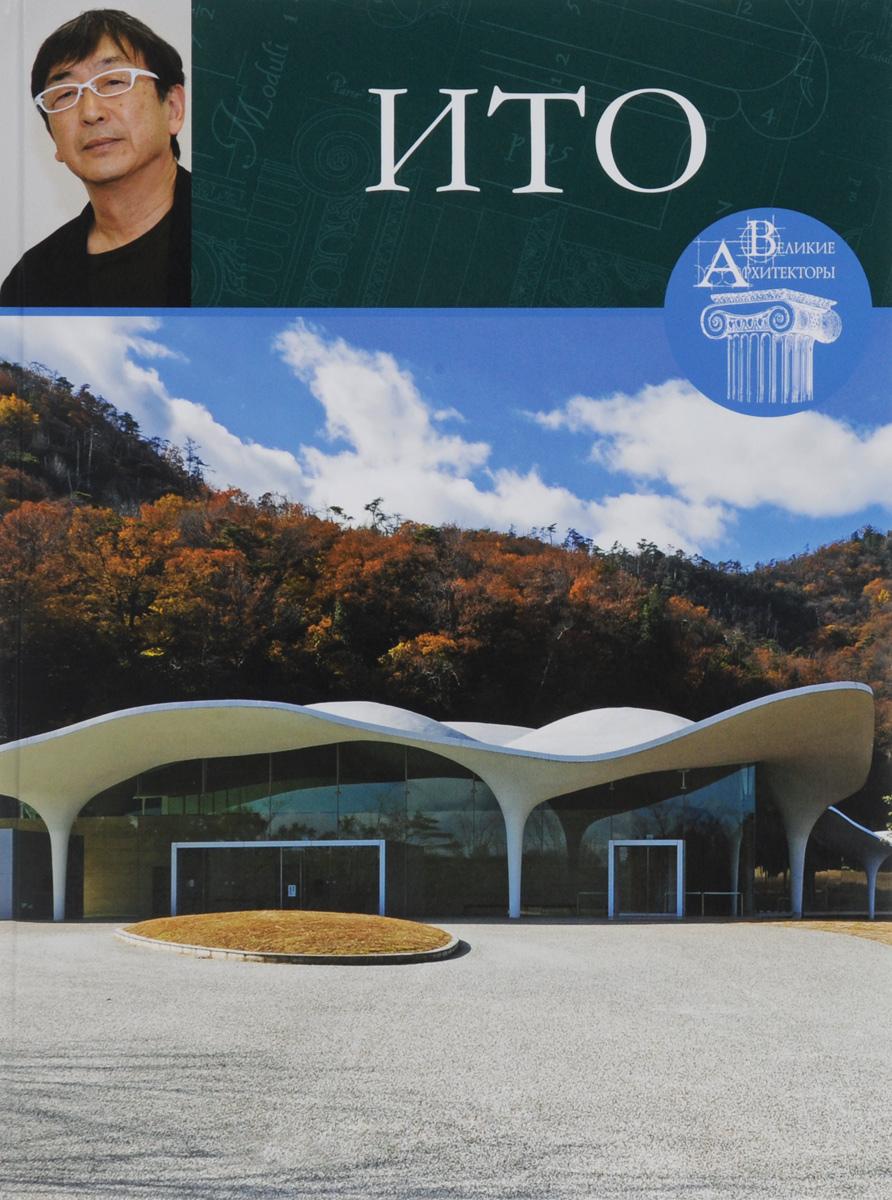 Тойо Ито ( 978-5-4470-0033-2 )