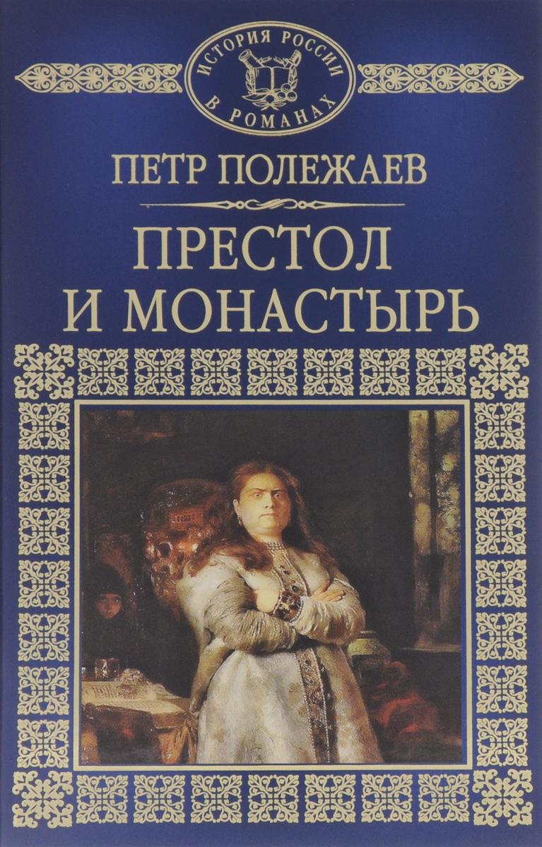 Престол и монастырь