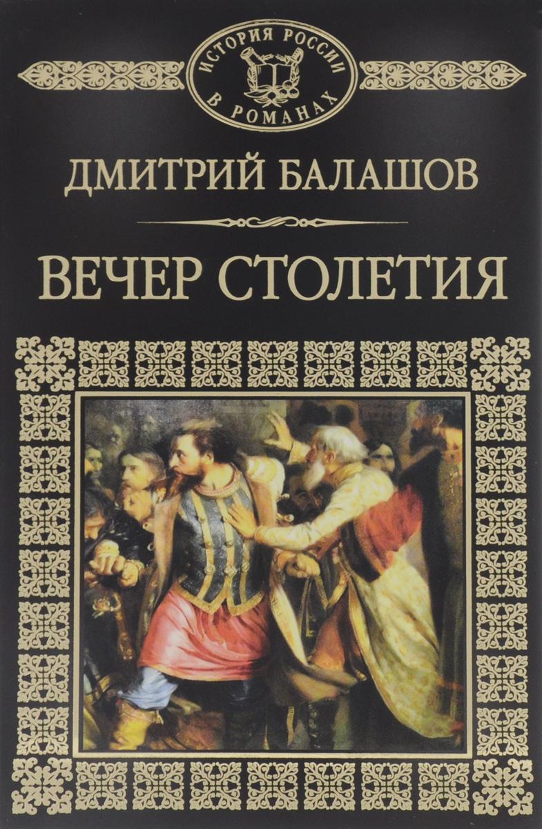 Святая Русь. Книга 3. Вечер столетия