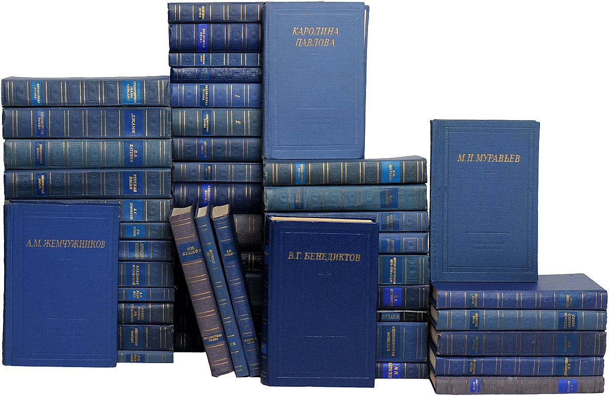 Библиотека поэта. Большая серия (комплект из 47 книг)