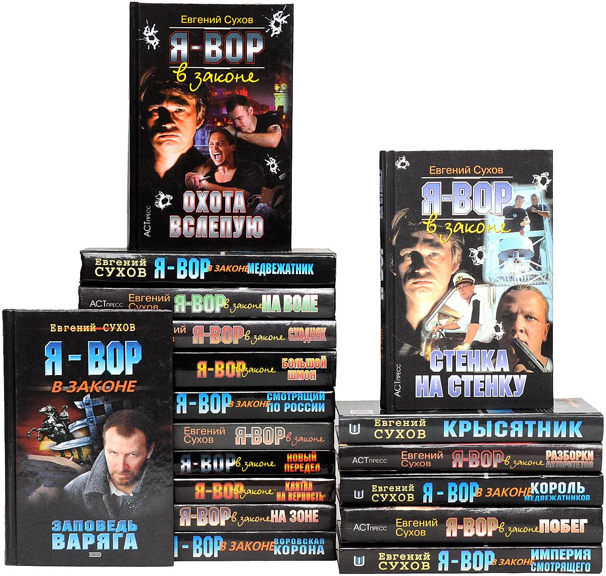 Евгений Сухов (комплект из 18 книг)