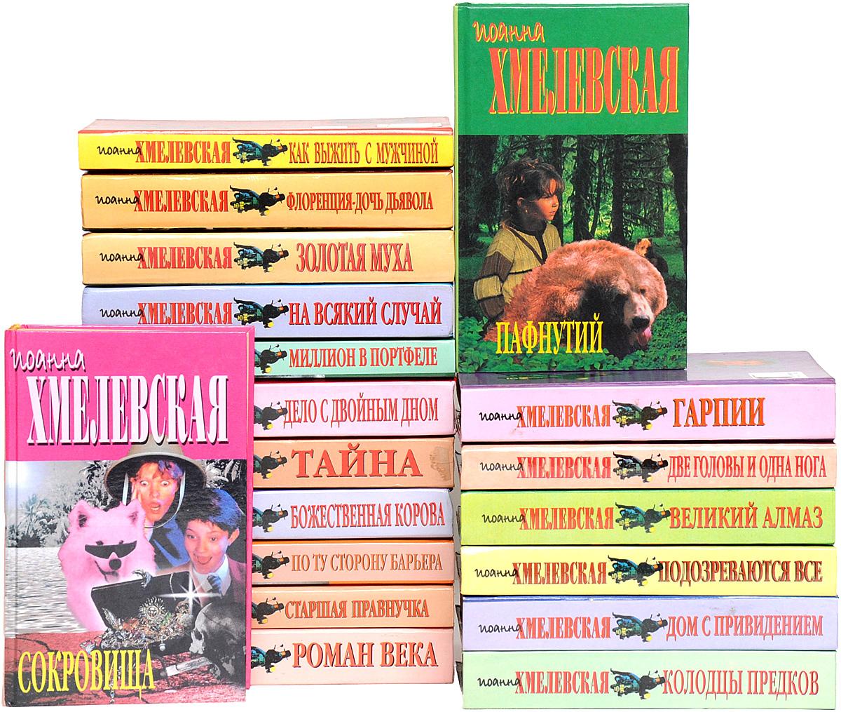 Иоанна Хмелевская (комплект из 19 книг)