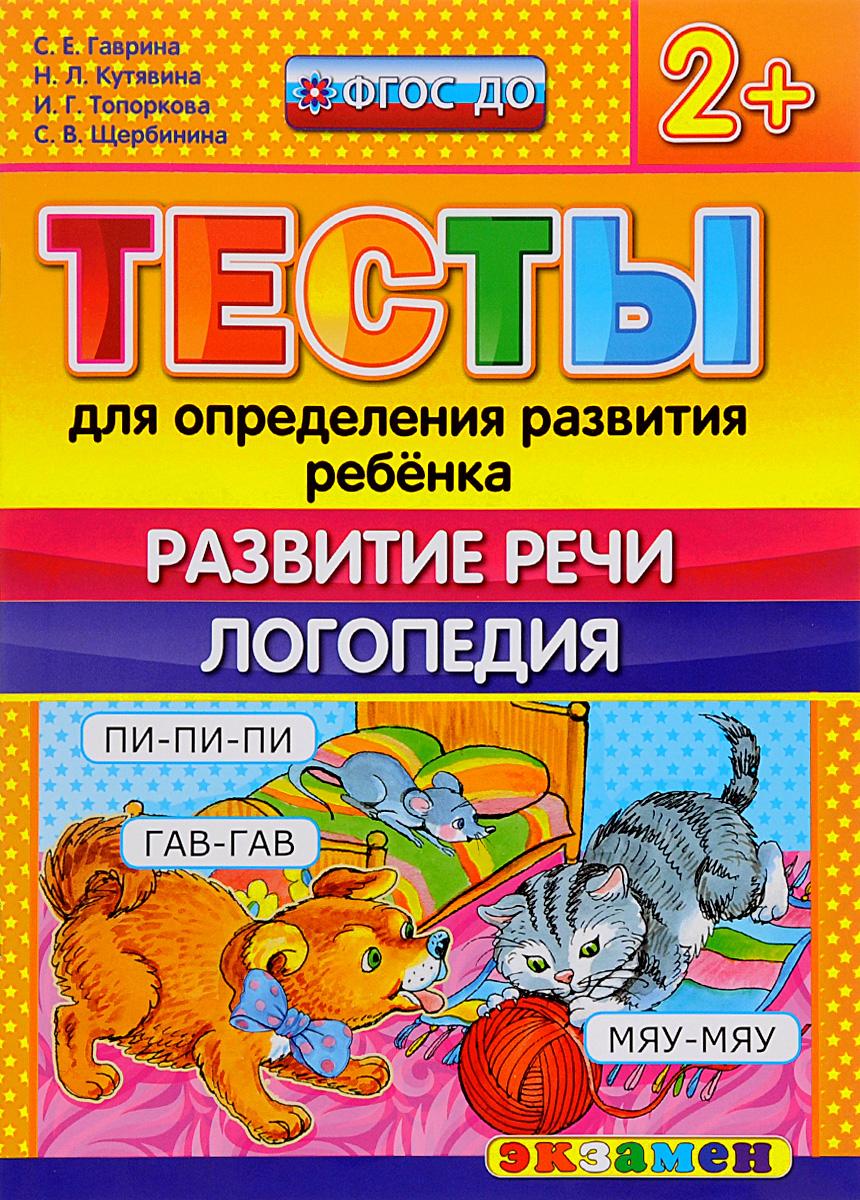 Тесты для определения развития ребёнка. Развитие речи. Логопедия. 2+12296407Книги серии «Тесты для определения развития ребёнка» помогут взрослым проконтролировать, соответствует ли норме степень сформированности психических процессов ребёнка (внимание, память, логическое мышление, мелкая моторика, физические навыки), выявить, в каких областях знаний и умений малыш преуспевает, а в каких требует дополнительных занятий. Приказом № 729 Министерства образования и науки Российской Федерации учебные пособия издательства «Экзамен» допущены к использованию в общеобразовательных организациях.