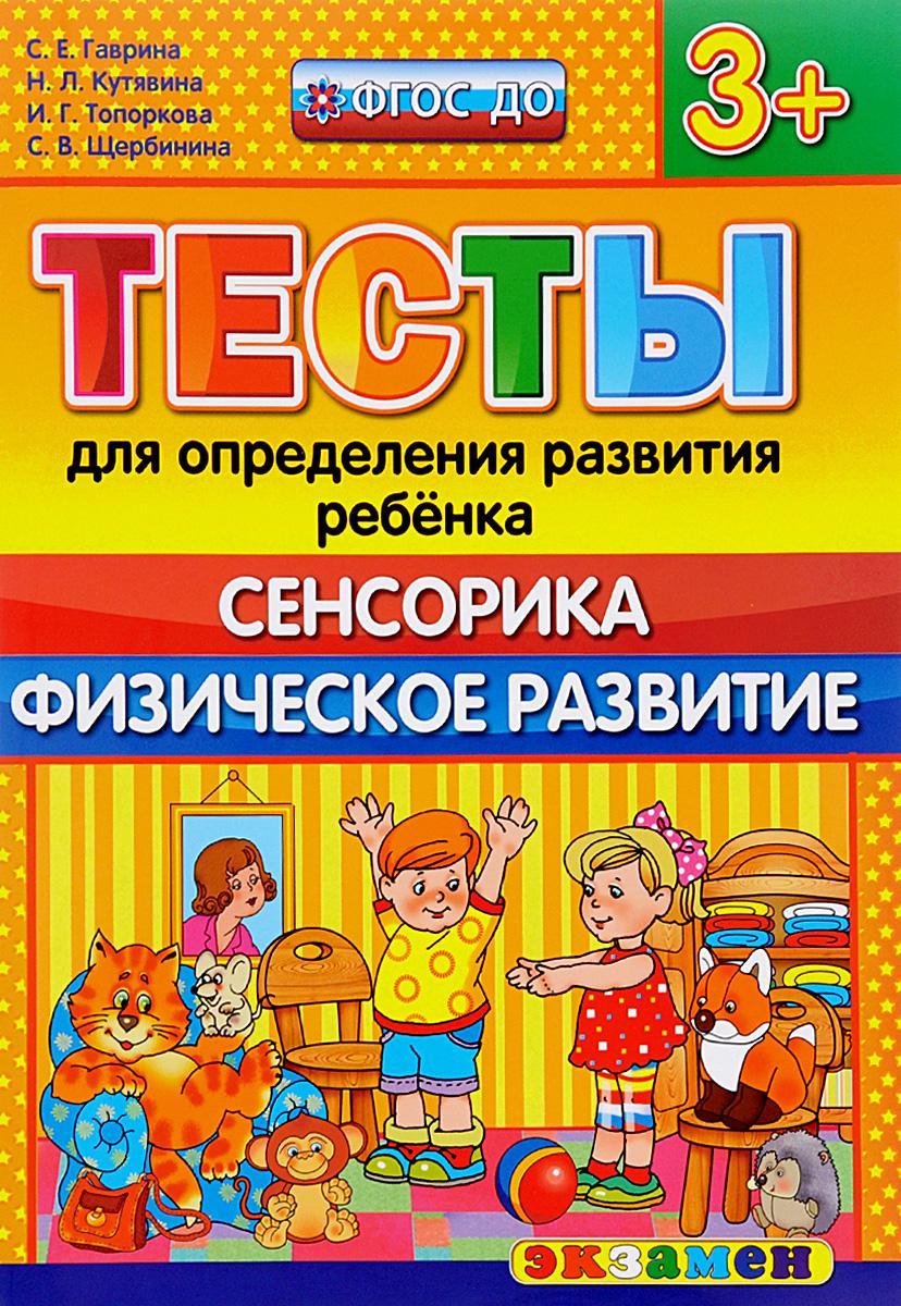 Тесты для определения развития ребёнка. Сенсорика. Физическое развитие. 3+12296407Книги серии «Тесты для определения развития ребёнка» помогут взрослым проконтролировать, соответствует ли норме степень сформированности психических процессов ребёнка (внимание, память, логическое мышление, мелкая моторика, физические навыки), выявить, в каких областях знаний и умений малыш преуспевает, а в каких требует дополнительных занятий. Приказом № 729 Министерства образования и науки Российской Федерации учебные пособия издательства «Экзамен» допущены к использованию в общеобразовательных организациях.