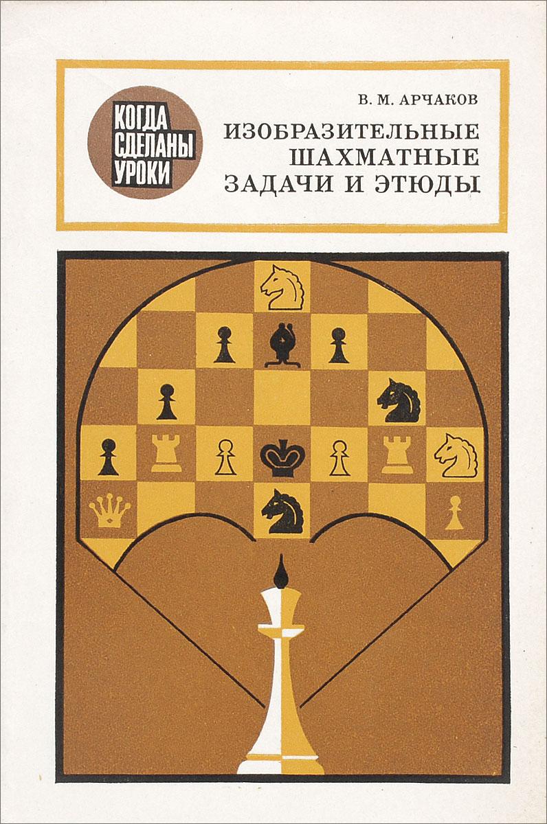 Программы Шахмат Yf Кому