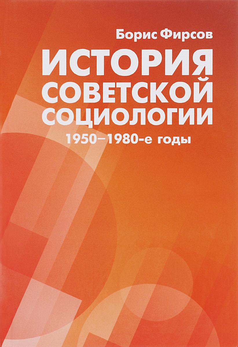 История советской социологии. 1950-1980-е годы