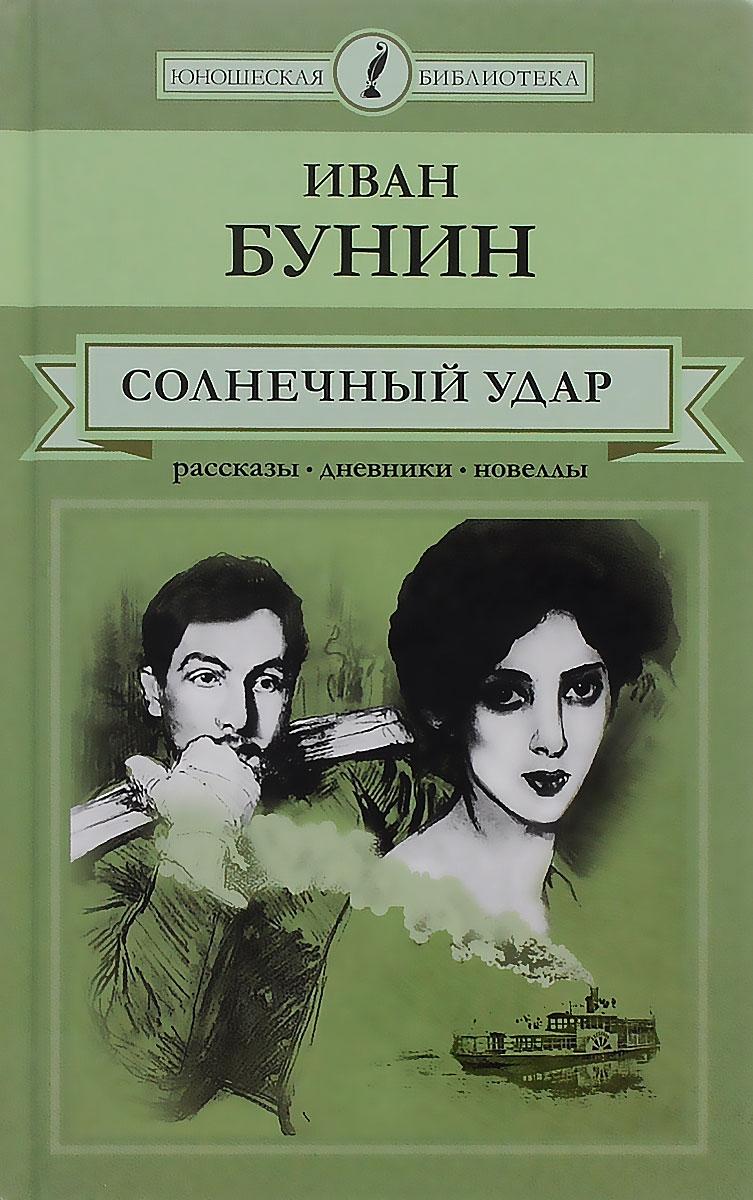 Иван бунин солнечный удар fb2 | riechogo | pinterest.