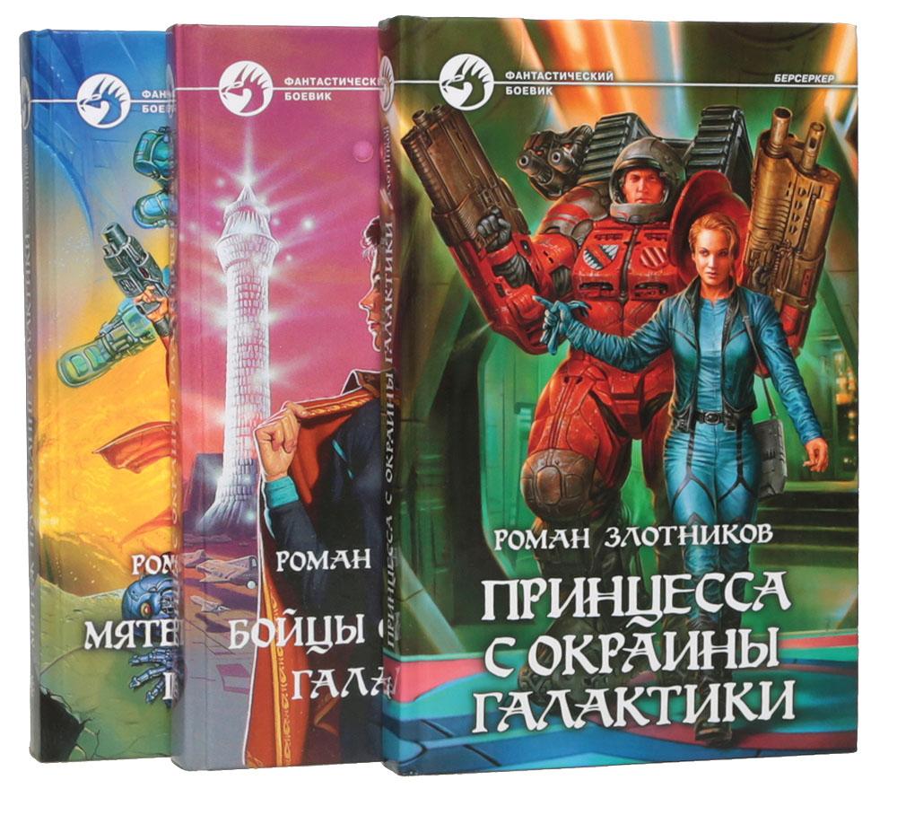 """Роман Злотников. Цикл """"Берсерки"""" (комплект из 3 книг)"""