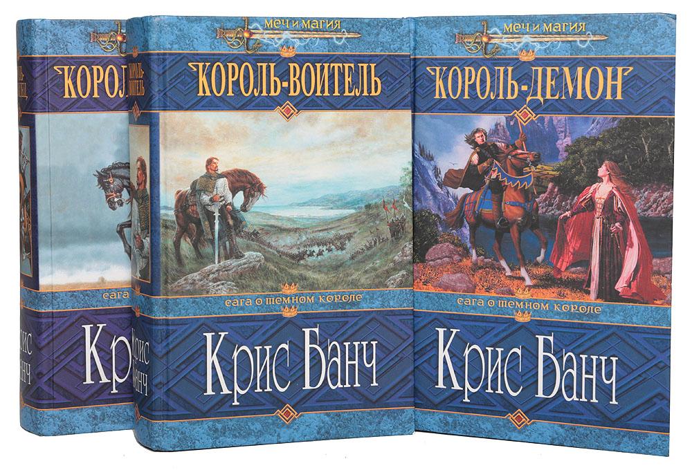 Сага о Темном Короле (комплект из 3 книг)