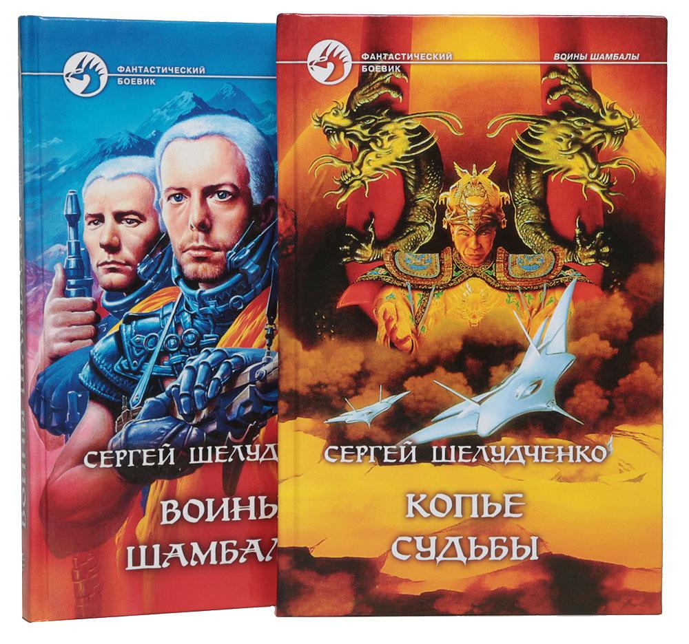 """Сергей Шелудченко. Цикл """"Воины Шамбалы"""" (комплект из 2 книг)"""