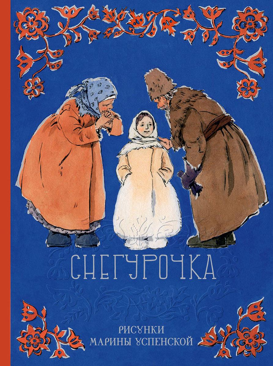 Снегурочка12296407Как же может выглядеть девочка, созданная из снега? Чаще всего художники, иллюстрирующие эту сказку, рисуют Снегурочку не похожей на остальных персонажей - миловидной, обязательно белолицей и синеглазой. Она иная, особая, настоящий «снежный ребёнок». А вот Марина Успенская в одной из своих ранних книг выбрала совершенно другой путь. Попробуй догадайся по её рисункам 1955 года, какая из девочек - Снегурочка! Успенская сделала акцент на совершенно других моментах истории - повседневной жизни деревни и смене времён года. Художница на иллюстрациях, эскизах и сохранившихся вариантах рисунков подробно изобразила детские игры и забавы, ежедневные сельские заботы, но даже не попыталась представить ни момент появления Снегурочки на свет, ни момент её ухода. Волшебная девочка как бы растворилась в созданном Мариной Успенской мире, превратилась в неотъемлемую часть круговорота природы. Для данного издания были выбраны иллюстрации, как вошедшие в книгу 1955 года, так и никогда не...