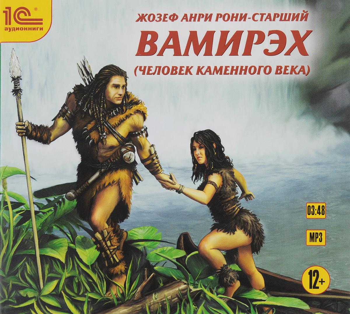 Вамирэх. Человек каменного века (аудиокнига MP3)