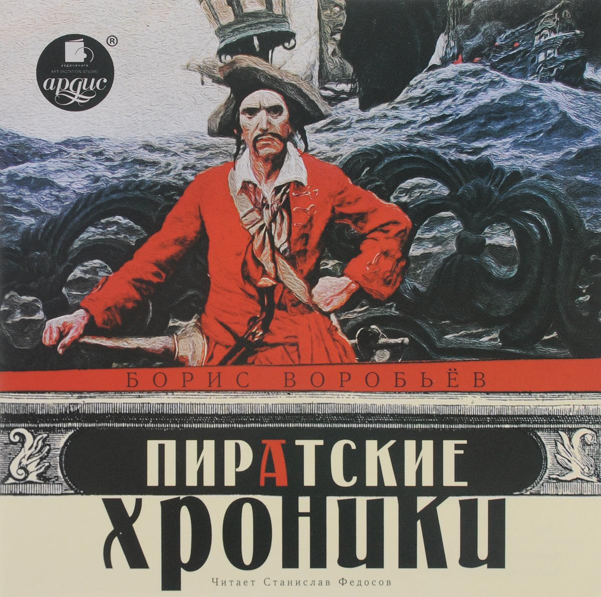 Пиратские хроники (аудиокнига MP3)