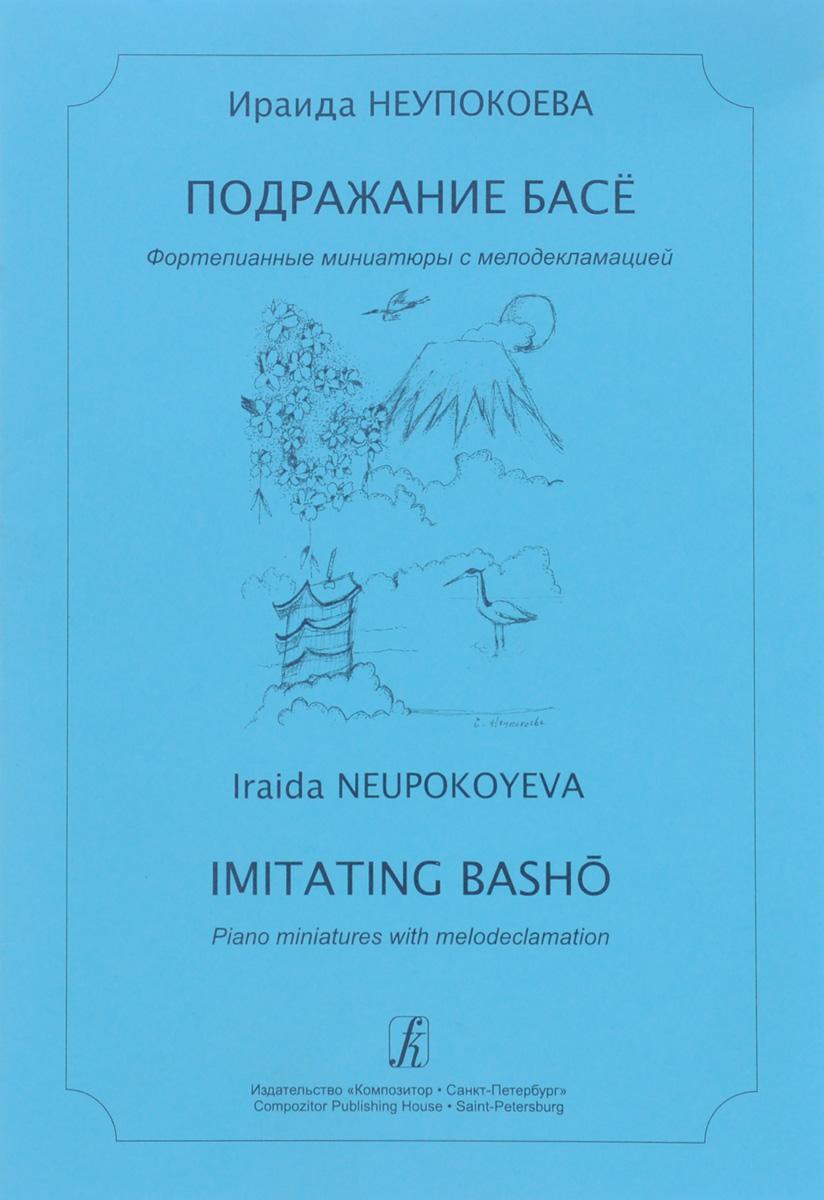 Ираида Неупокоева. Подражание Басё. Фортепианные миниатюры с мелодекламацией