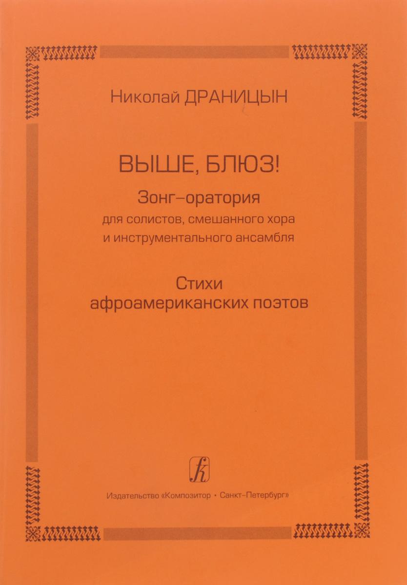 Николай Драницын. Выше, блюз! Зонг-оратория для солистов, смешанного хора и инструментального ансамбля