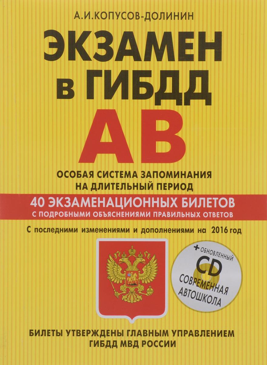 Экзамен в ГИБДД 2015. Категории А, В. 40 экзаменационных билетов (+ CD-ROM)
