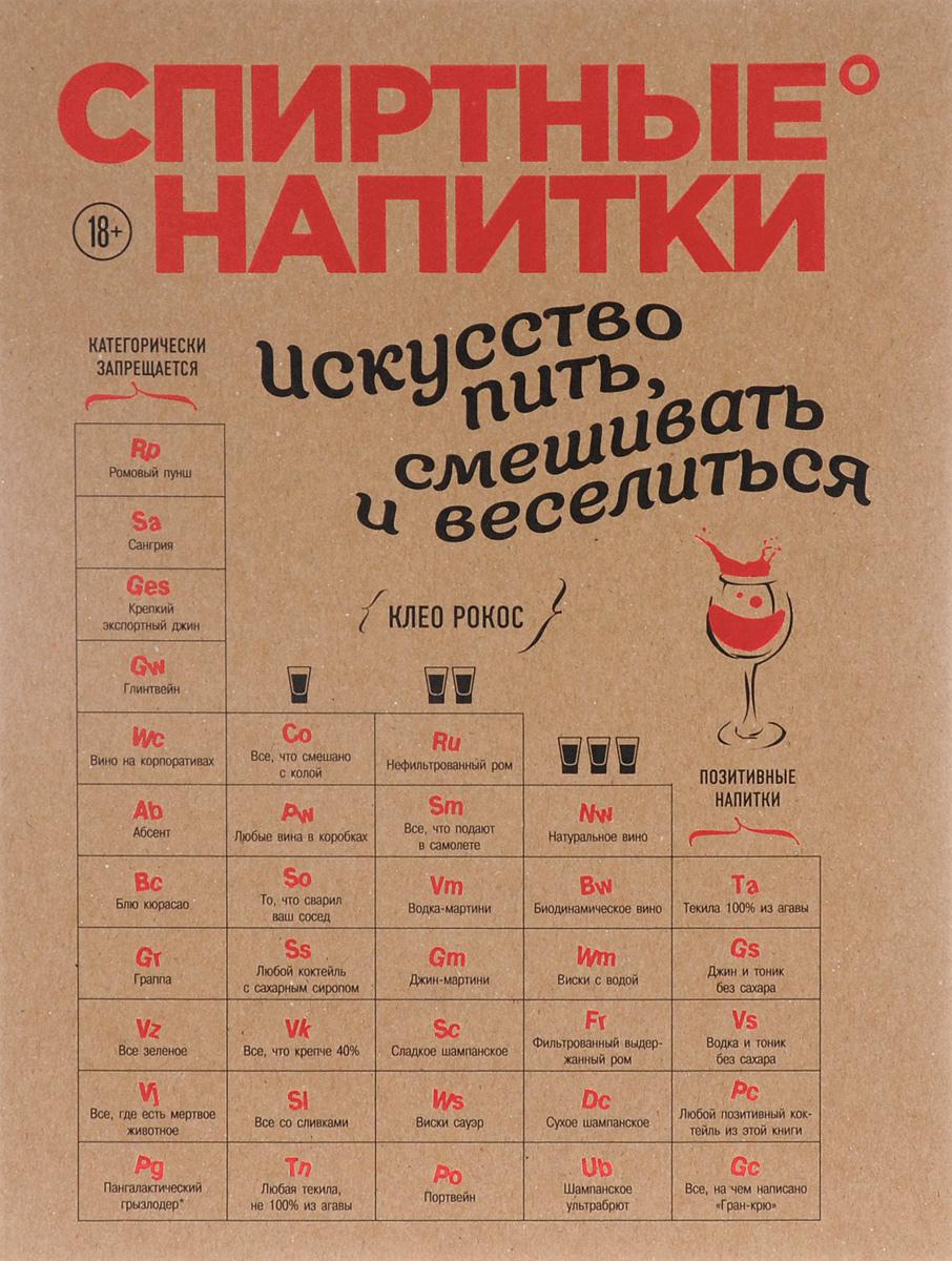 Спиртные напитки. Искусство пить, смешивать и веселиться