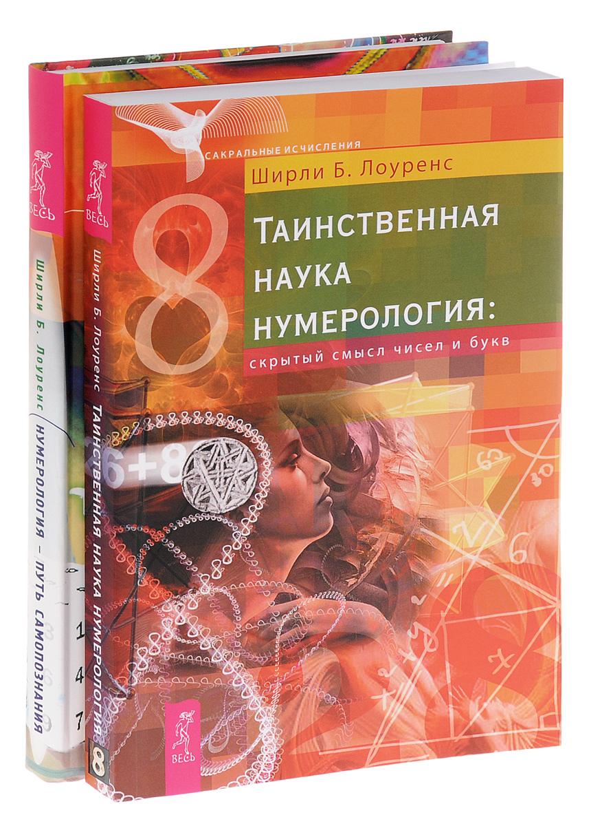 Нумерология - путь самопознания. Таинственная наука нумерология. Скрытый смысл чисел и букв (комплект из 2 книг)