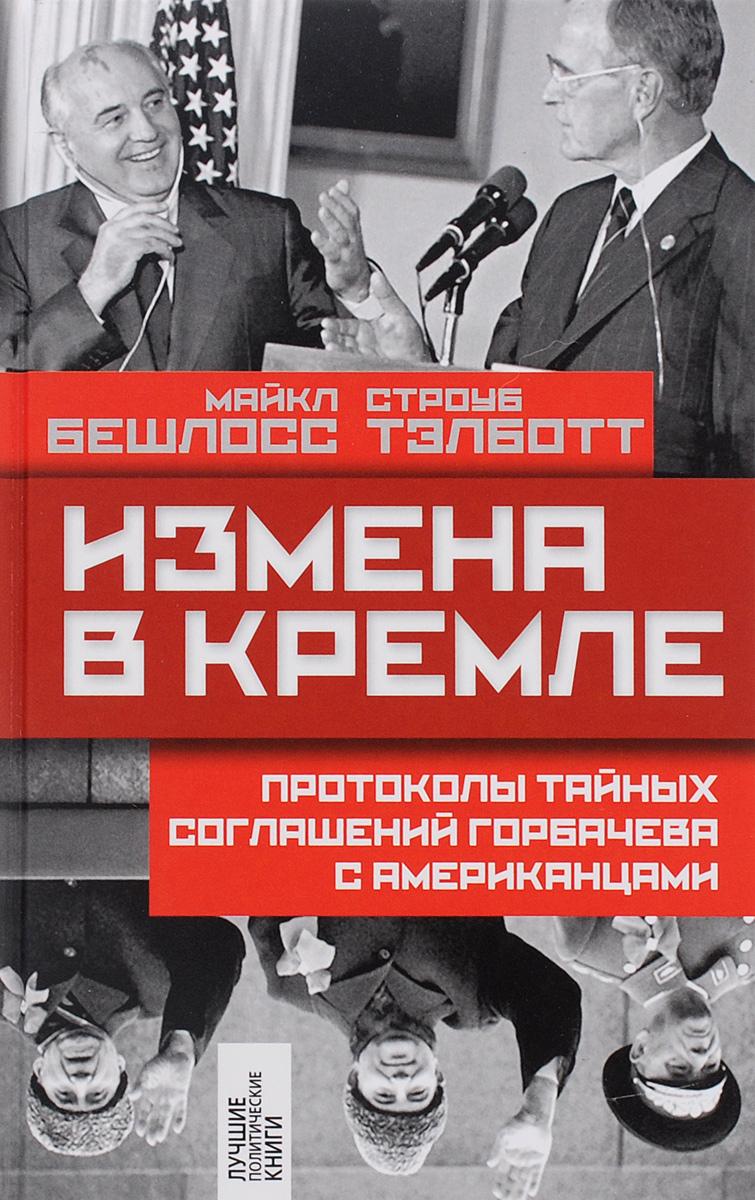 Измена в Кремле. Протоколы тайных соглашений Горбачева с американцами ( 978-5-906842-02-2 )