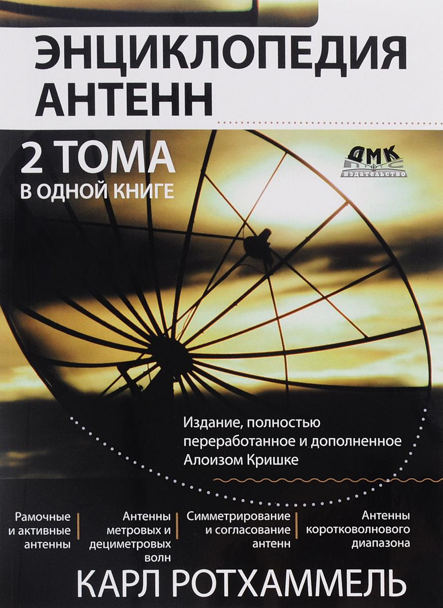 Энциклопедия антенн