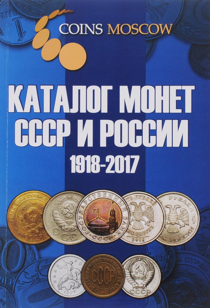 ������� ����� ���� � ������. 1918-2017