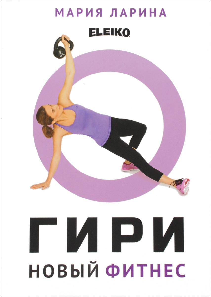 Гири - новый фитнес