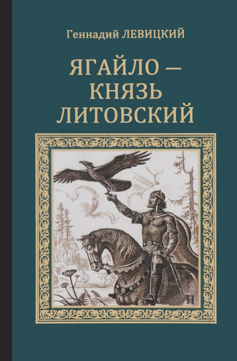Ягайло - князь Литовский