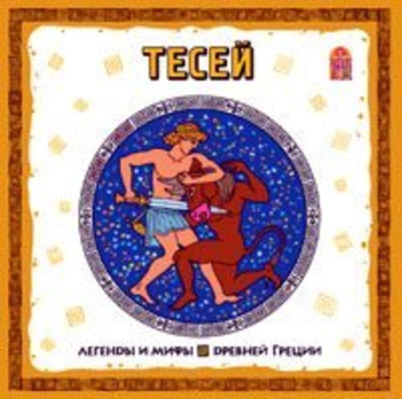 Легенды и мифы Древней Греции. Тесей. Аудиоспектакль
